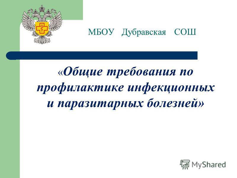 МБОУ Дубравская СОШ « Общие требования по профилактике инфекционных и паразитарных болезней»