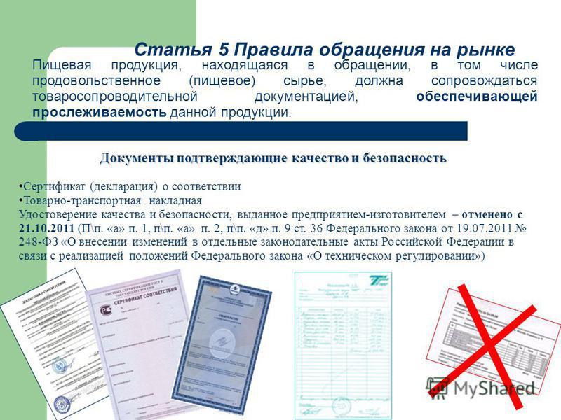 Статья 5 Правила обращения на рынке Пищевая продукция, находящаяся в обращении, в том числе продовольственное (пищевое) сырье, должна сопровождаться товаросопроводительной документацией, обеспечивающей прослеживаемость данной продукции. Документы под