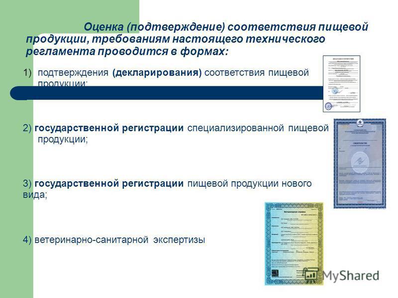 Оценка (подтверждение) соответствия пищевой продукции, требованиям настоящего технического регламента проводится в формах: 1)подтверждения (декларирования) соответствия пищевой продукции; 2) государственной регистрации специализированной пищевой прод