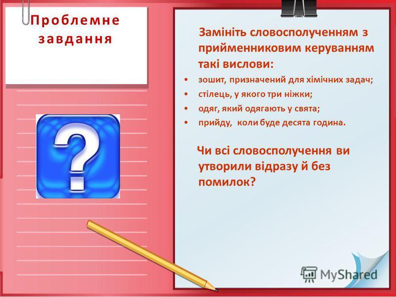 Розгляньте репродукцію картини Г. Меліхова Молодий Тарас Шевченко в майстерні Карла Брюллова. За картиною доберіть словосполучення за поданими нижче схемами і запишіть їх. Дієслово + іменник у знахідному відмінку. Прикметник + іменник у називному від