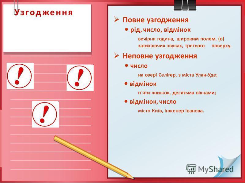 Види підрядного зв`язку в словосполучення х узгодження; керування; прилягання.