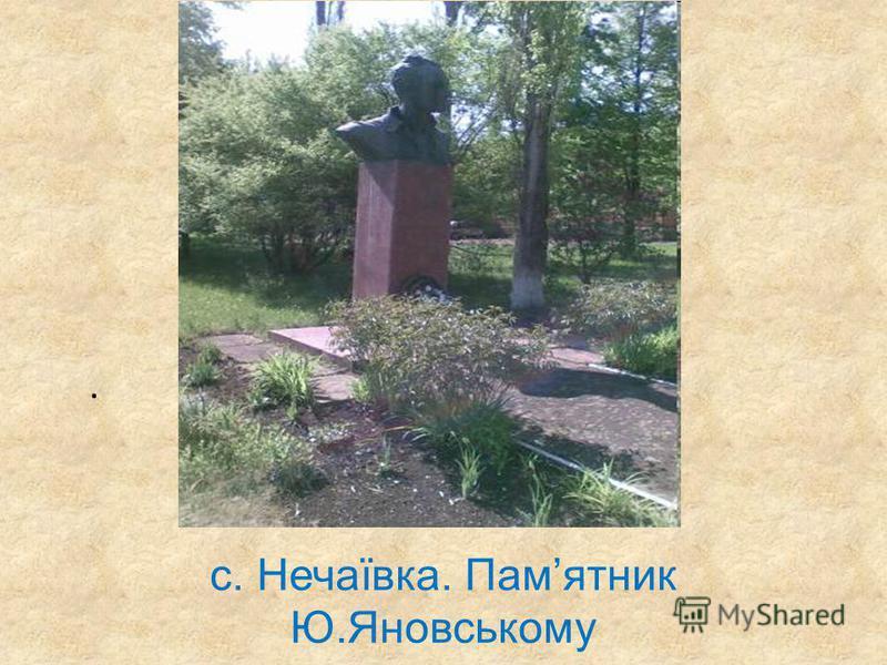 . с. Нечаївка. Памятник Ю.Яновському