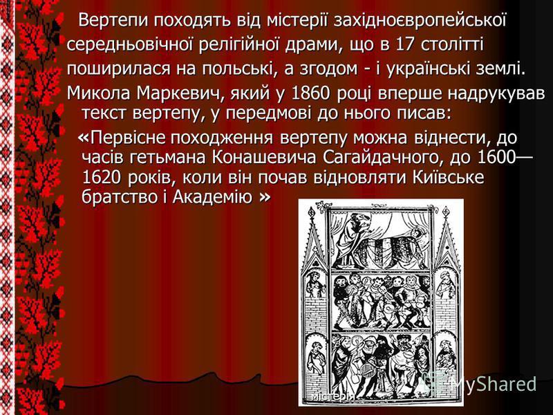 Вертепи походять від містерії західноєвропейської Вертепи походять від містерії західноєвропейської середньовічної релігійної драми, що в 17 столітті середньовічної релігійної драми, що в 17 столітті поширилася на польські, а згодом - і українські зе