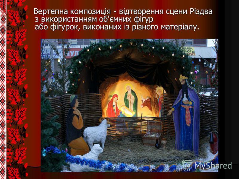 Вертепна композиція - відтворення сцени Різдва з використанням об'ємних фігур або фігурок, виконаних із різного матеріалу. Вертепна композиція - відтворення сцени Різдва з використанням об'ємних фігур або фігурок, виконаних із різного матеріалу.