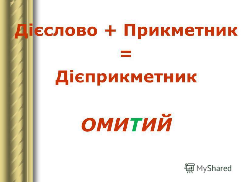 Дієслово + Прикметник = Дієприкметник ОМИТИЙ