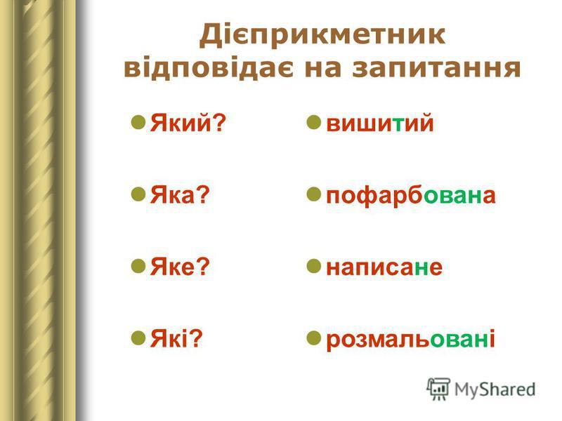 Дієприкметник відповідає на запитання Який? Яка? Яке? Які? вишитий пофарбована написане розмальовані