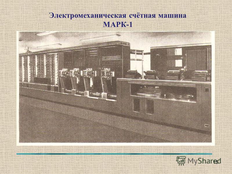 15 Электромеханическая счётная машина МАРК-1