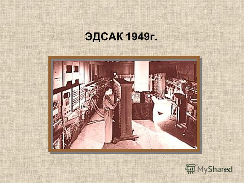 ЭДСАК 1949 г. 23