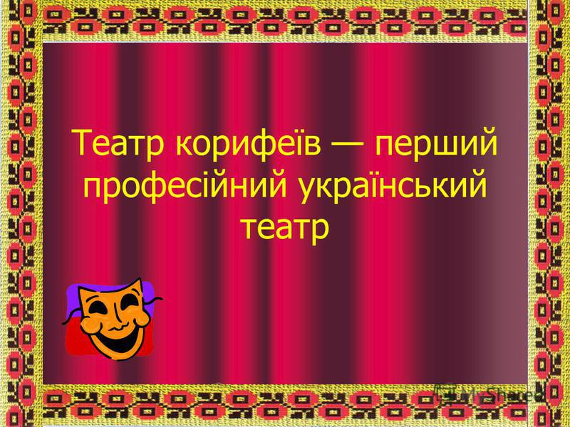 Театр корифеїв перший професійний український театр