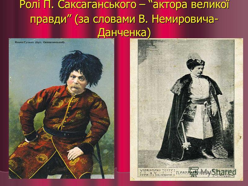 Ролі П. Саксаганського – актора великої правди (за словами В. Немировича- Данченка)