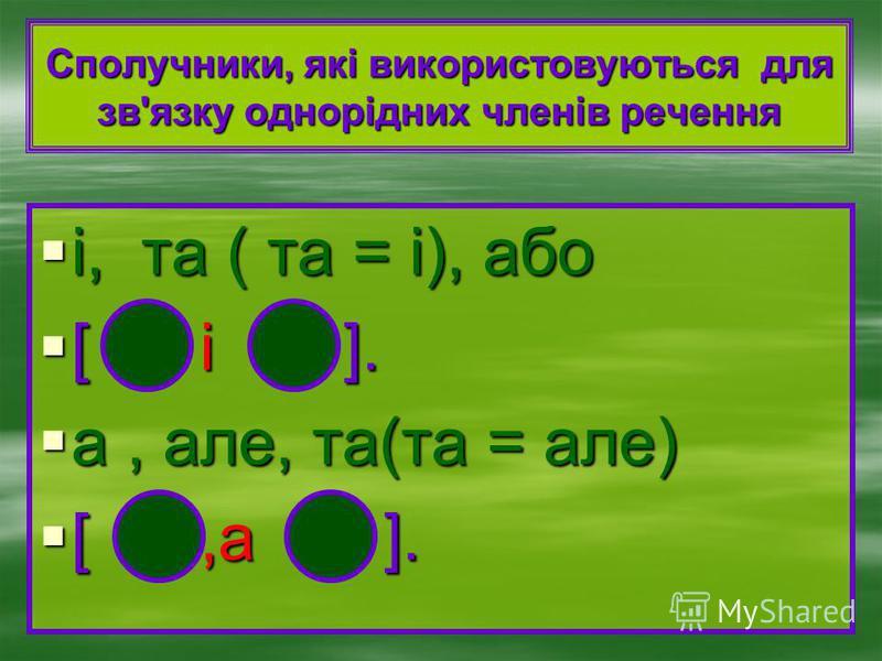 Сполучники, які використовуються для зв'язку однорідних членів речення і, та ( та = і), або і, та ( та = і), або [ і ]. [ і ]. а, але, та(та = але) а, але, та(та = але) [,а ]. [,а ].
