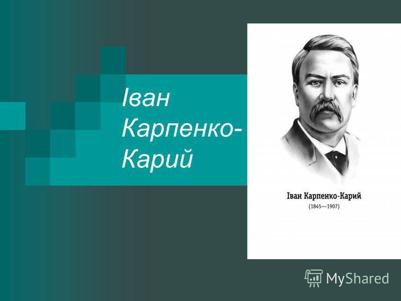 Іван Карпенко- Карий