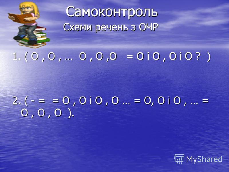 Самоконтроль Схеми речень з ОЧР Схеми речень з ОЧР 1. ( О, О, … О, О,О = О і О, О і О ? ) 2. ( - = = О, О і О, О … = О, О і О, … = О, О, О ).