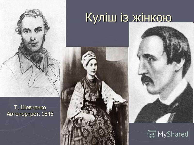 Куліш із жінкою Т. Шевченко Автопортрет. 1845