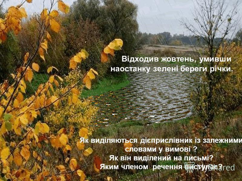 Відходив жовтень, умивши наостанку зелені береги річки. Як виділяються дієприслівник із залежними словами у вимові ? Як він виділений на письмі? Яким членом речення виступає?