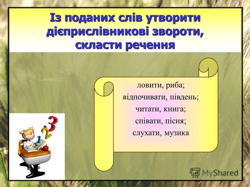 Із поданих слів утворити дієприслівникові звороти, скласти речення ловити, риба; відпочивати, південь; читати, книга; співати, пісня; слухати, музика