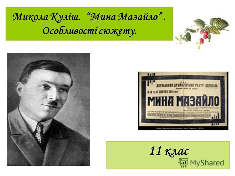 Микола Куліш. Мина Мазайло. Особливості сюжету. 11 клас