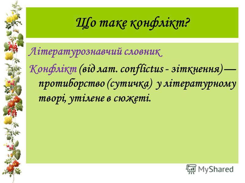 Що таке конфлікт? Літературознавчий словник Конфлікт (від лат. сonflictus - зіткнення) протиборство (сутичка) у літературному творі, утілене в сюжеті.