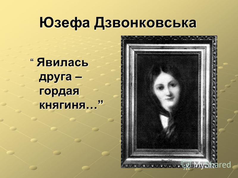 Юзефа Дзвонковська Явилась друга – гордая княгиня… Явилась друга – гордая княгиня…