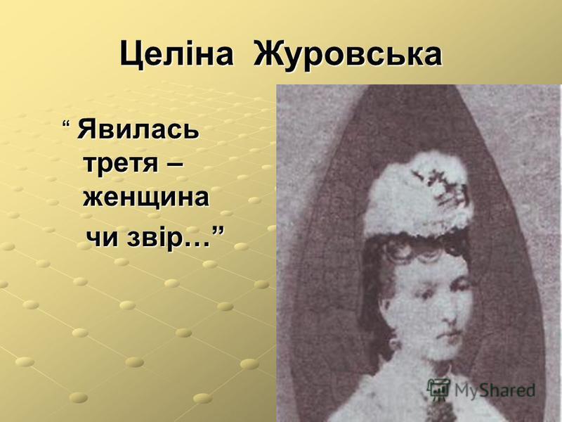 Целіна Журовська Явилась третя – женщина Явилась третя – женщина чи звір… чи звір…