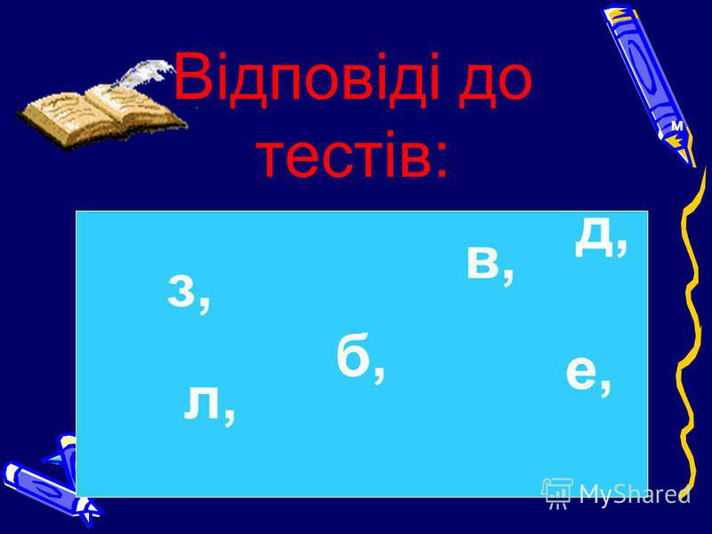 Відповіді до тестів: б, в, д, е, з, л, м