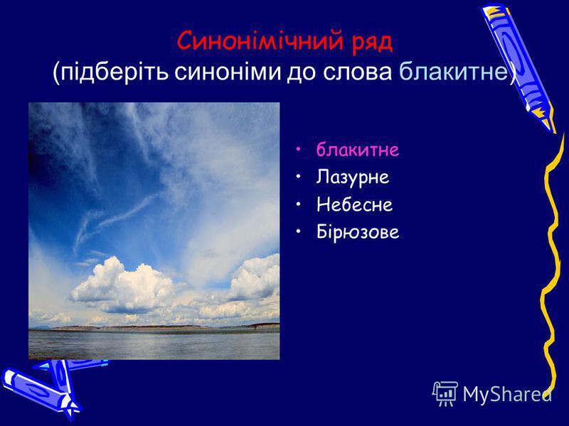 Синонімічний ряд (підберіть синоніми до слова блакитне) блакитне Лазурне Небесне Бірюзове