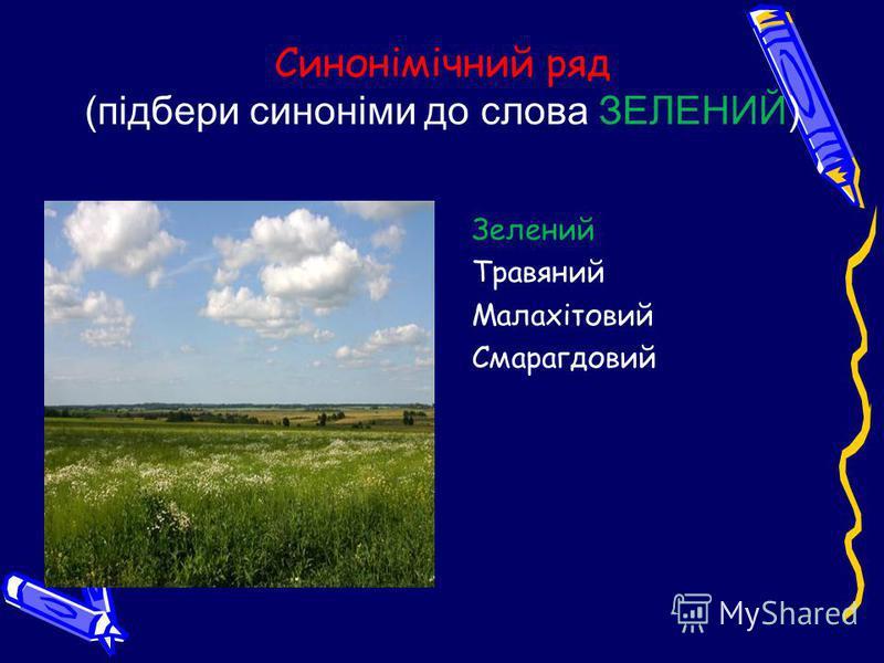Синонімічний ряд (підбери синоніми до слова ЗЕЛЕНИЙ) Зелений Травяний Малахітовий Смарагдовий