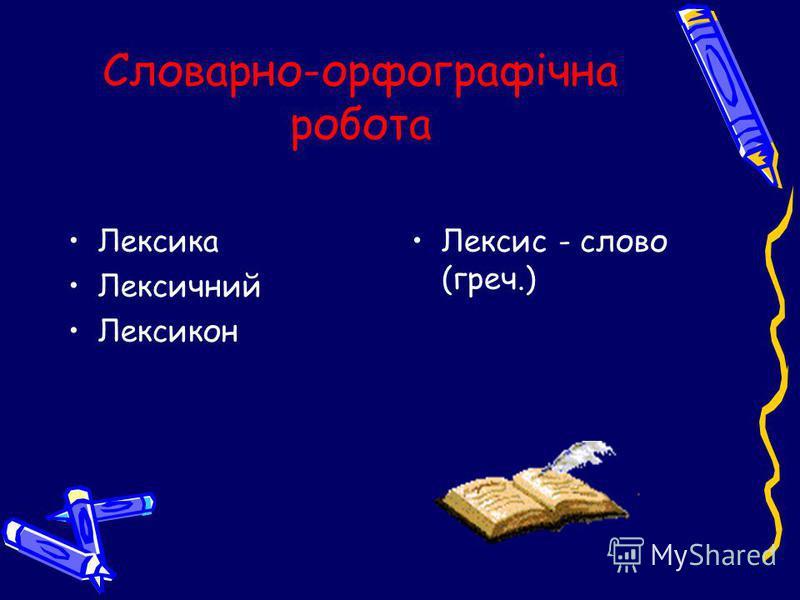 Словарно-орфографічна робота Лексика Лексичний Лексикон Лексис - слово (греч.)