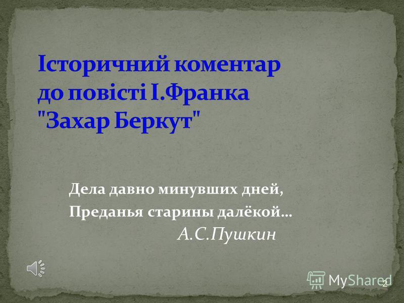 Дела давно минувших дней, Преданья старины далёкой… А.С.Пушкин 2