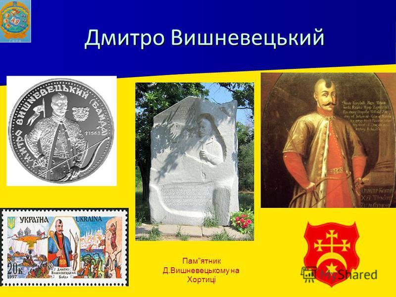 Дмитро Вишневецький Памятник Д.Вишневецькому на Хортиці