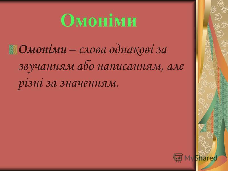 Омоніми Омоніми – слова однакові за звучанням або написанням, але різні за значенням.