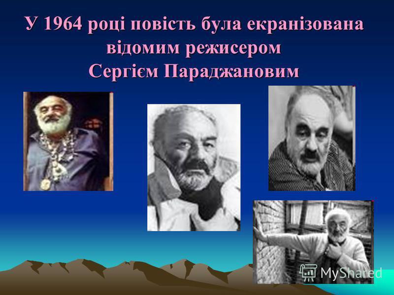 У 1964 році повість була екранізована відомим режисером Сергієм Параджановим