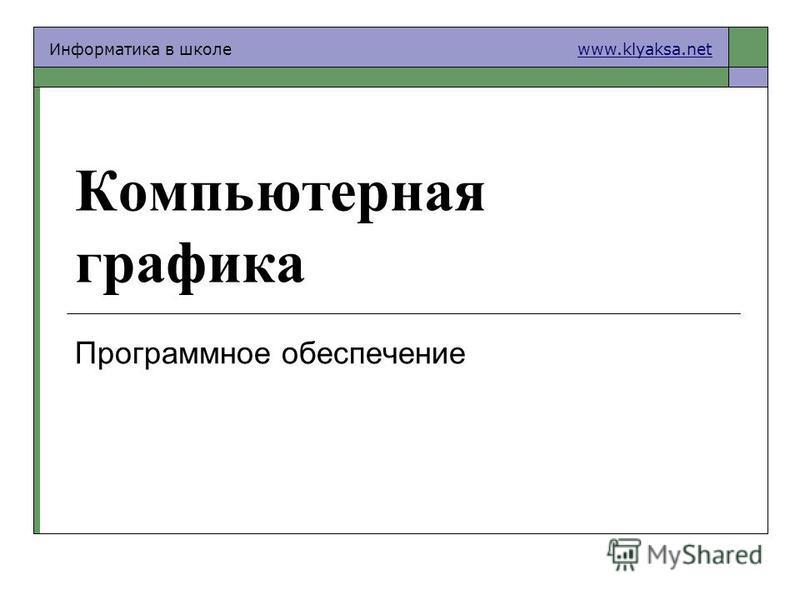 Информатика в школе www.klyaksa.netwww.klyaksa.net Компьютерная графика Программное обеспечение