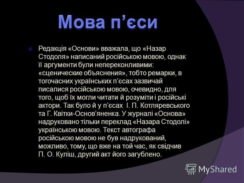 Редакція «Основи» вважала, що «Назар Стодоля» написаний російською мовою, однак її аргументи були непереконливими: «сценические объяснения», тобто ремарки, в тогочасних українських пєсах зазвичай писалися російською мовою, очевидно, для того, щоб їх