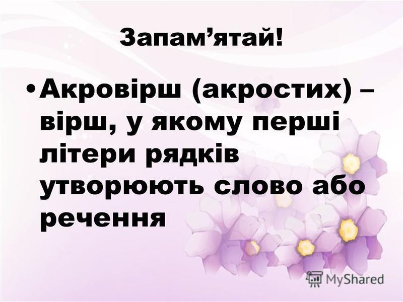 Запамятай! Акровірш (акростих) – вірш, у якому перші літери рядків утворюють слово або речення