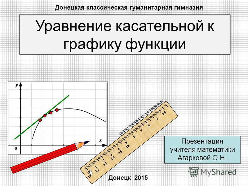 Презентация учителя математики Агарковой О.Н. Уравнение касательной к графику функции I IIII I IIII I IIII I IIII I IIII I IIII I IIII I IIII I IIII I IIII I IIII I IIII I IIII I IIII I IIII I IIII I IIII I IIII I IIII I IIII I IIII I IIII I I III I