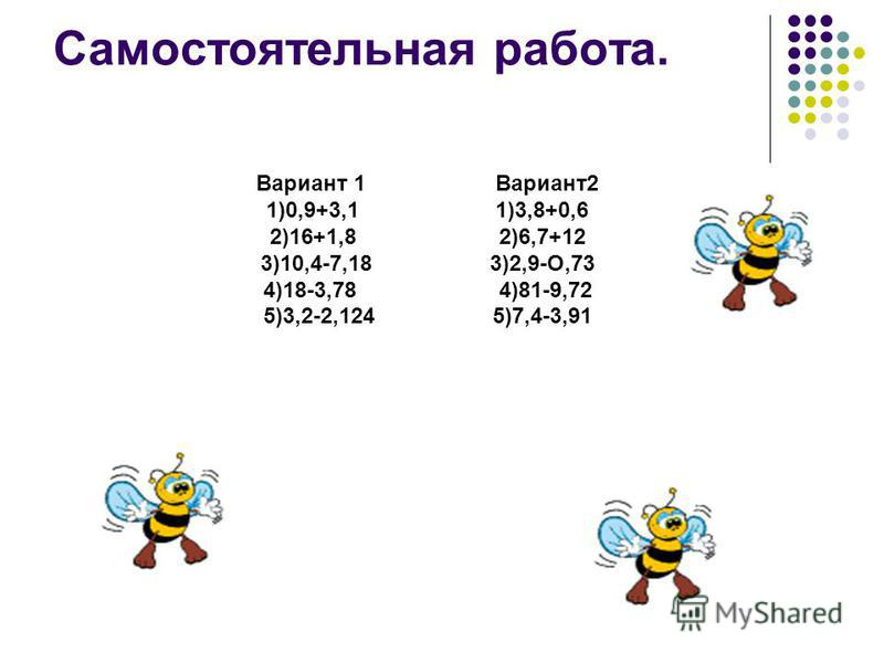 Правило сложения и вычитания десятичных дробей: прочитай п.30; запиши в тетрадь и выучи правила. Разбери задачи на стр.269-270
