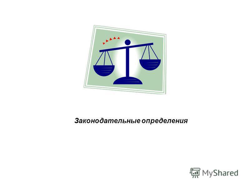 Законодательные определения