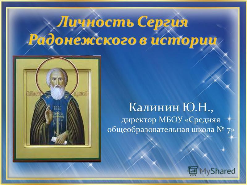 Личность Сергия Радонежского в истории Калинин Ю.Н., директор МБОУ «Средняя общеобразовательная школа 7»