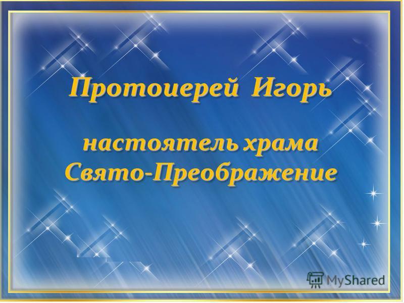 Протоиерей Игорь настоятель храма Свято-Преображение Протоиерей Игорь настоятель храма Свято-Преображение