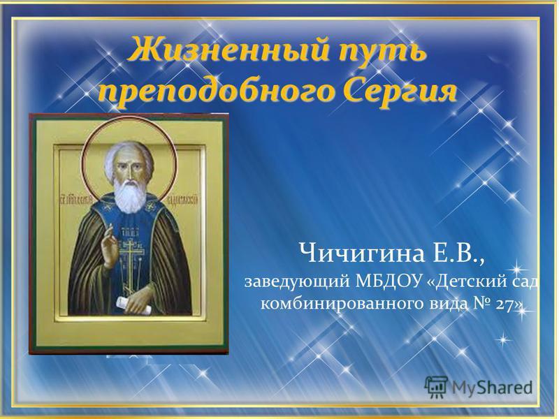 Жизненный путь преподобного Сергия Чичигина Е.В., заведующий МБДОУ «Детский сад комбинированного вида 27»
