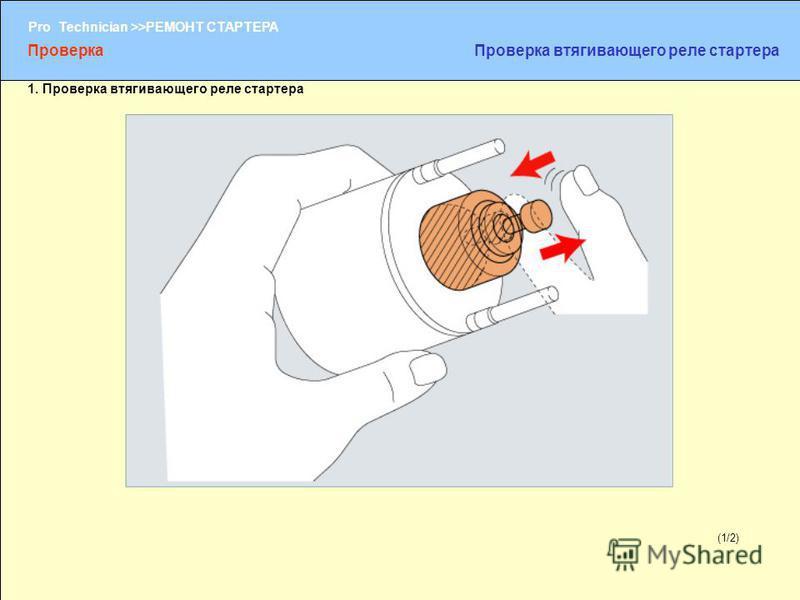 (1/2) Pro Technician >>РЕМОНТ СТАРТЕРА (1/2) 1. Проверка втягивающего реле стартера Проверка Проверка втягивающего реле стартера
