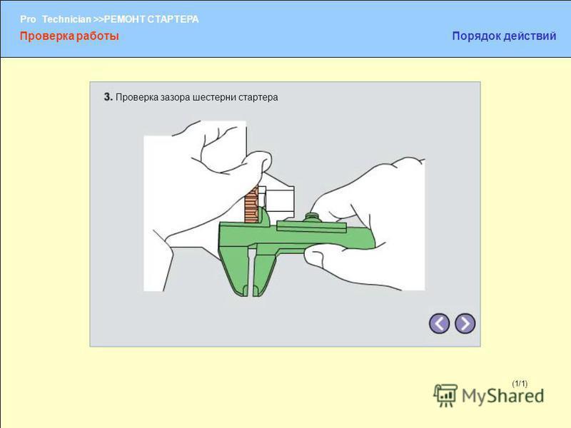 (1/2) Pro Technician >>РЕМОНТ СТАРТЕРА (1/1) Проверка зазора шестерни стартера Проверка работы Порядок действий