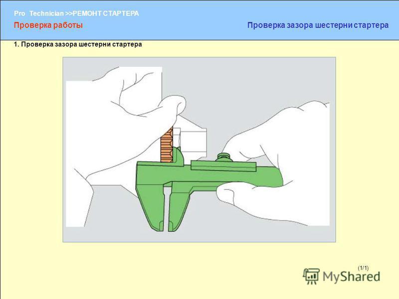 (1/2) Pro Technician >>РЕМОНТ СТАРТЕРА (1/1) Проверка работы Проверка зазора шестерни стартера 1. Проверка зазора шестерни стартера