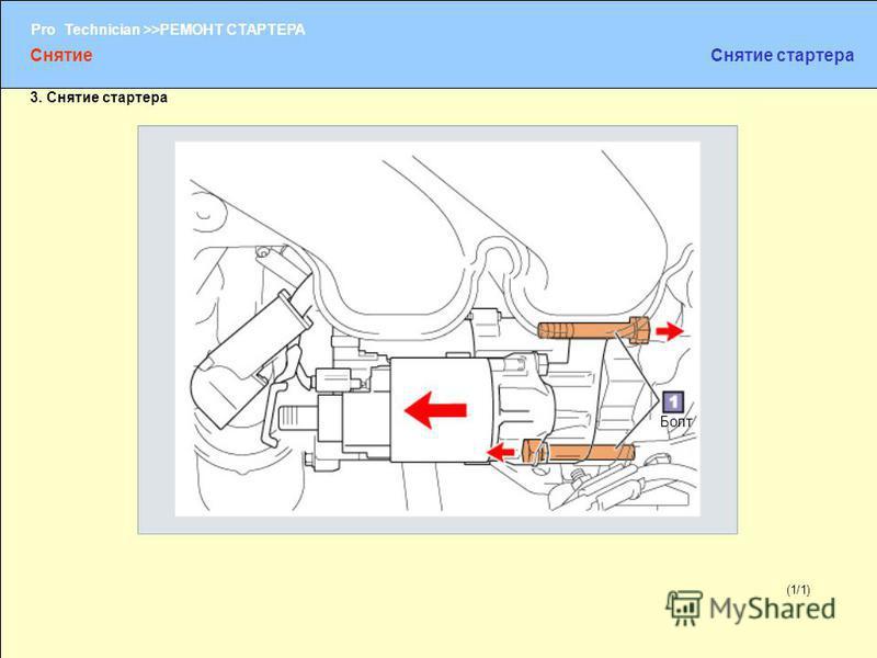 (1/2) Pro Technician >>РЕМОНТ СТАРТЕРА (1/1) 3. Снятие стартера Болт Снятие Снятие стартера