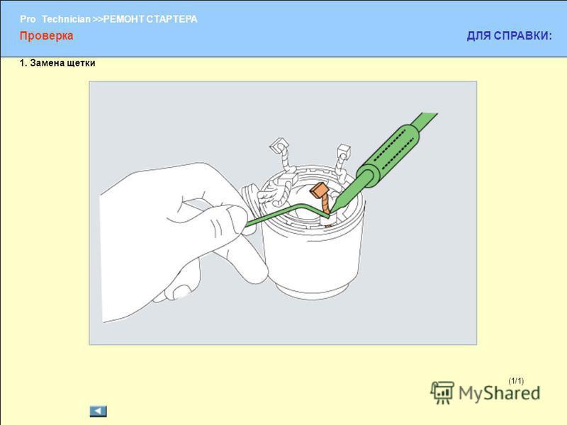 (1/2) Pro Technician >>РЕМОНТ СТАРТЕРА (1/1) ПроверкаДЛЯ СПРАВКИ: 1. Замена щетки
