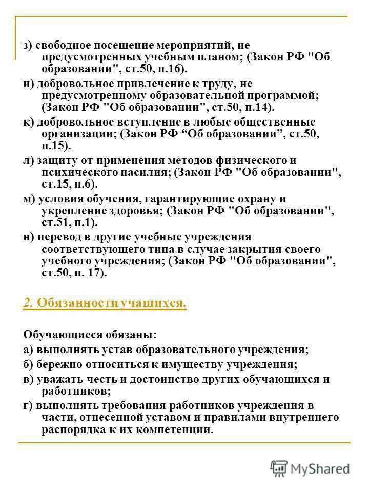 з) свободное посещение мероприятий, не предусмотренных учебным планом; (Закон РФ