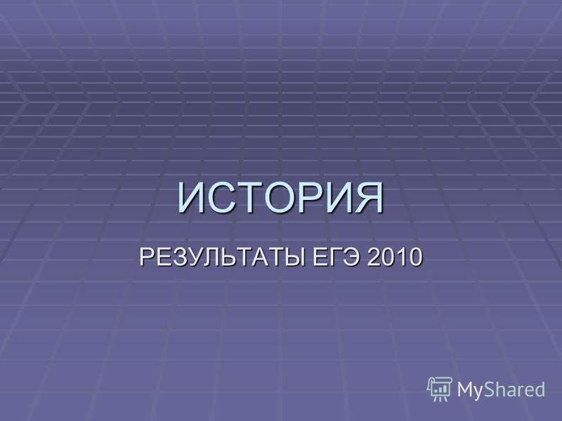 ИСТОРИЯ РЕЗУЛЬТАТЫ ЕГЭ 2010
