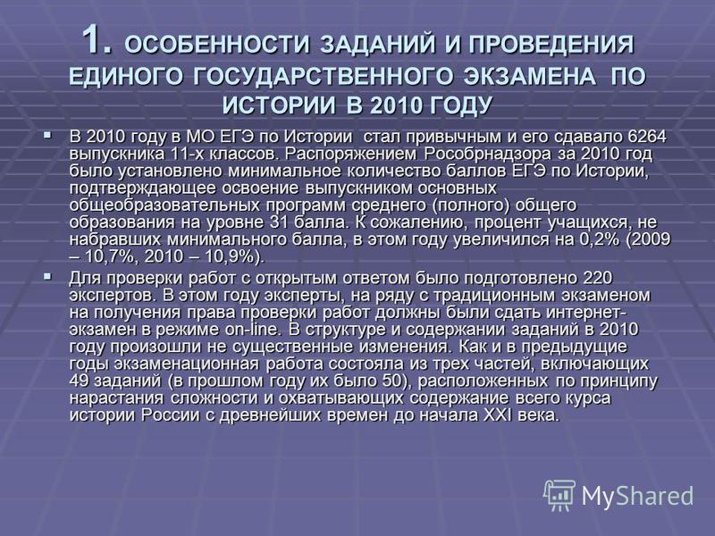 1. ОСОБЕННОСТИ ЗАДАНИЙ И ПРОВЕДЕНИЯ ЕДИНОГО ГОСУДАРСТВЕННОГО ЭКЗАМЕНА ПО ИСТОРИИ В 2010 ГОДУ В 2010 году в МО ЕГЭ по Истории стал привычным и его сдавало 6264 выпускника 11-х классов. Распоряжением Рособрнадзора за 2010 год было установлено минимальн