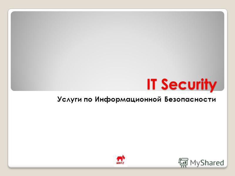 IT Security Услуги по Информационной Безопасности